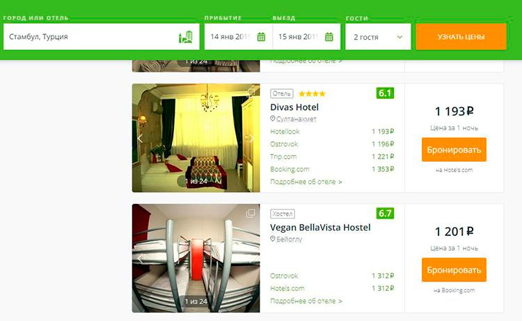 Забронировать отель в Стамбуле недорого